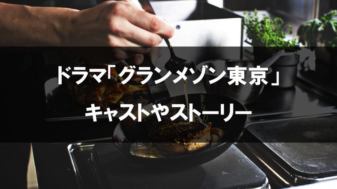 グランメゾン東京のドラマ