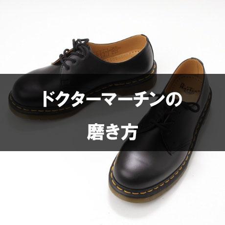 ドクターマーチンの靴の磨き方