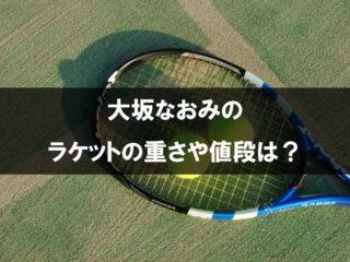 大坂なおみのラケットの値段