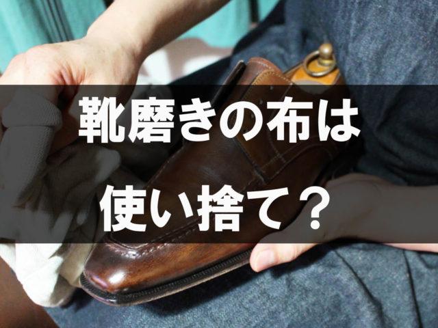 靴磨きの布は使い捨てAC