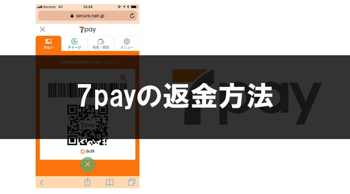 7payの返金方法