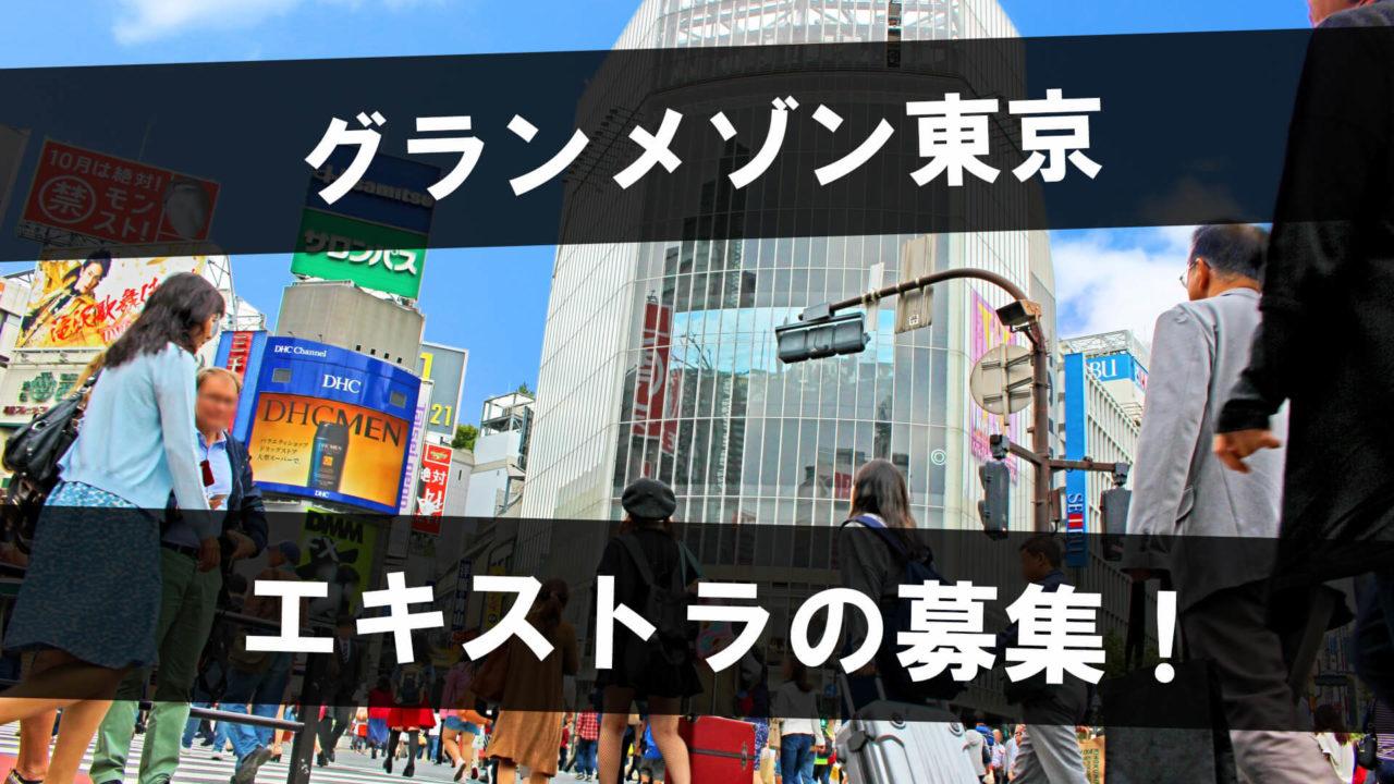 グランメゾン東京のエキストラ