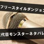 フリースタイルダンジョン三代目モンスターネタバレ