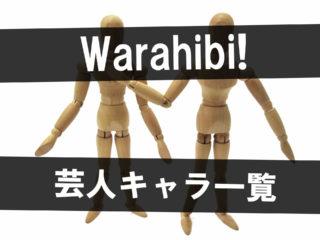 warahibi!の芸人キャラ一覧
