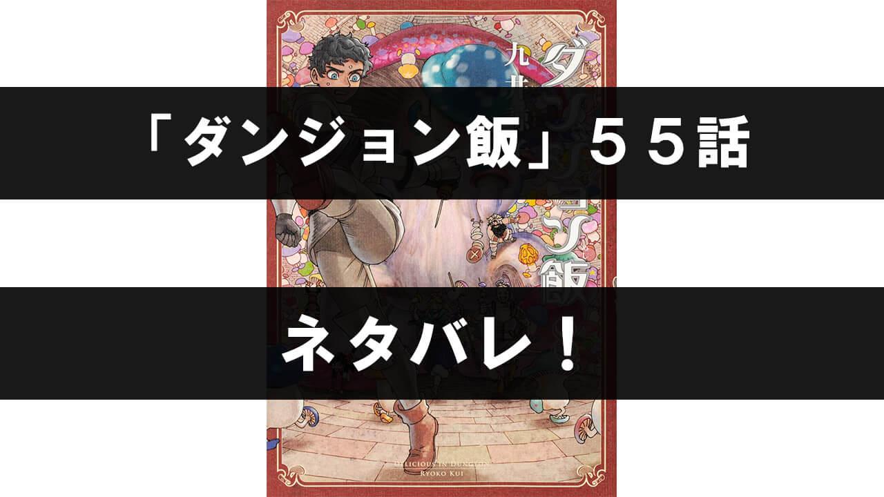 ダンジョン飯,ネタバレ,8巻,55話