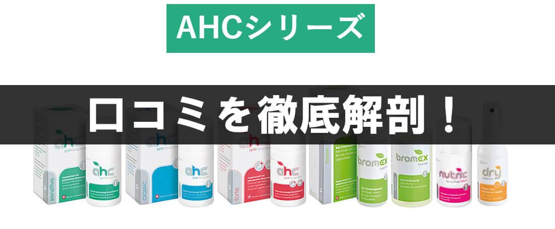AHCセンシティブ制汗剤の口コミや評価・評判