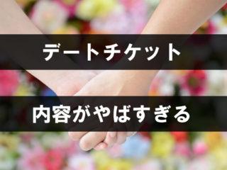 AKB48,デートチケット,内容