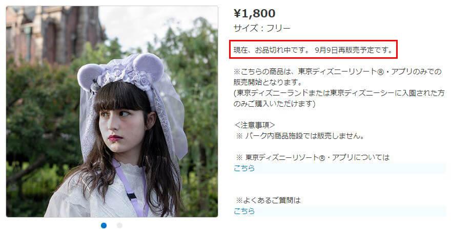 花嫁カチューシャの商品ページ