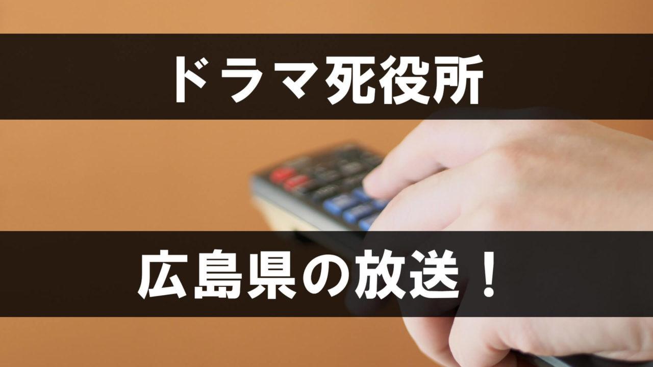 死役所のドラマの広島の放送