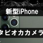 新型iPhoneのタピオカカメラ
