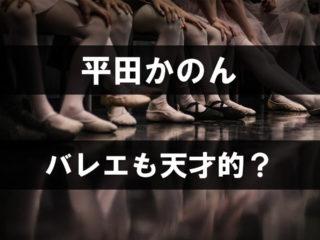パリコレ学の平田かのんの高校や身長やバレエ
