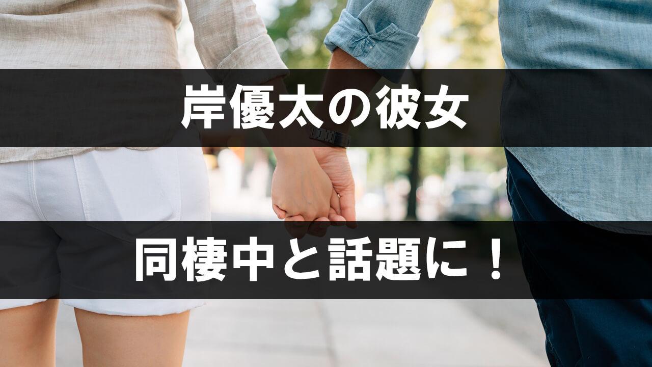 岸優太が彼女と同棲中!プリ流出で乃木坂との噂