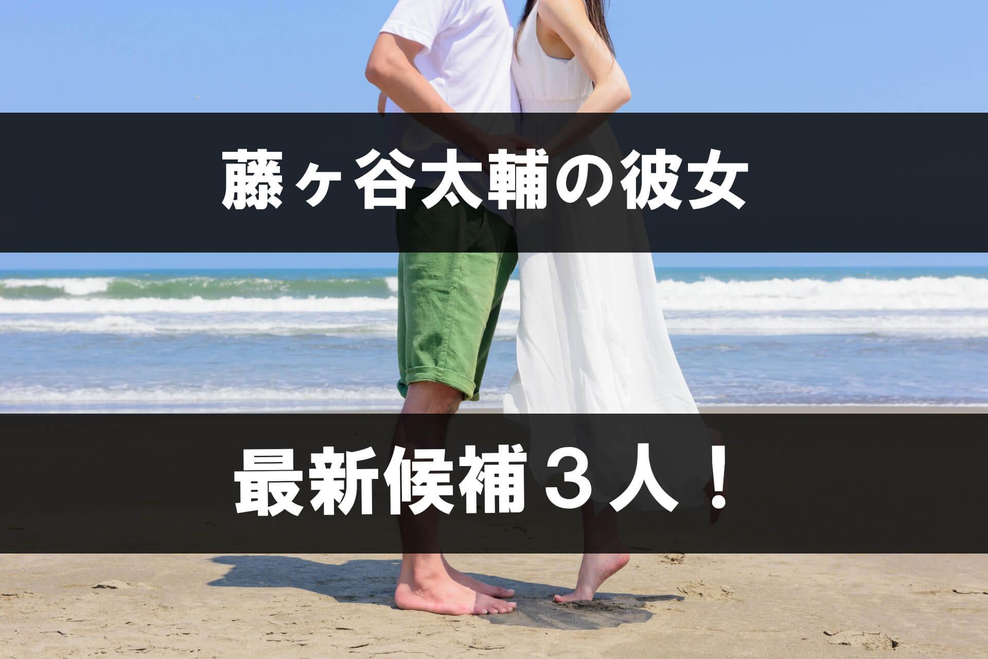 藤ヶ谷太輔,彼女,最新情報,瀧本美織,滝沢ゆき