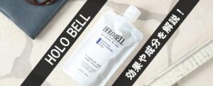 HOLO BELL(ホロベル)の効果や成分