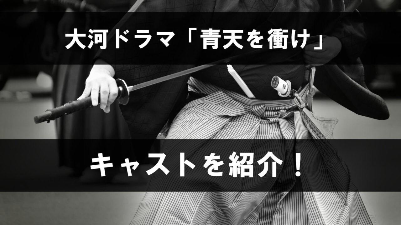 2021年大河ドラマ「青天を衝け」キャスト