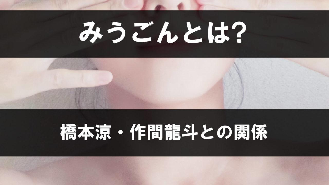 みうごんとは?橋本涼と作間龍斗との関係