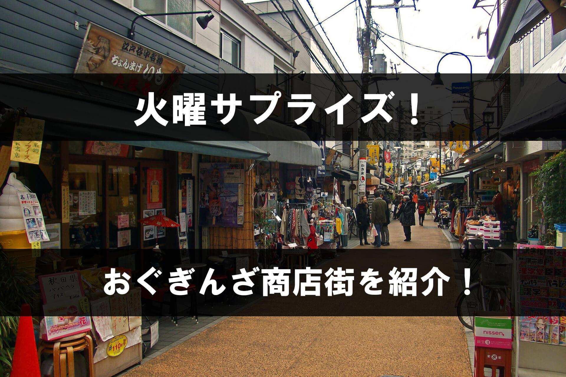 おぐぎんざ商店街の火曜サプライズの撮影