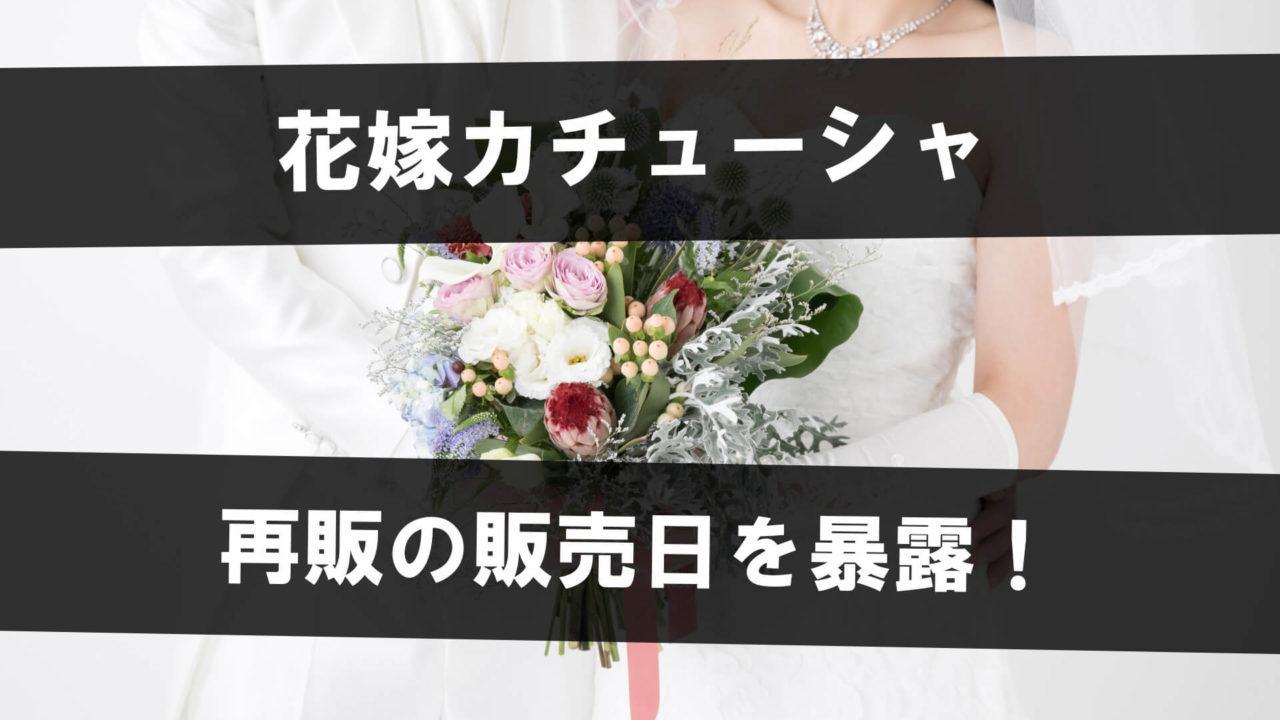 花嫁カチューシャの再販