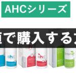 AHCセンシティブ制汗剤の最安値