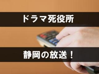 死役所ドラマ静岡