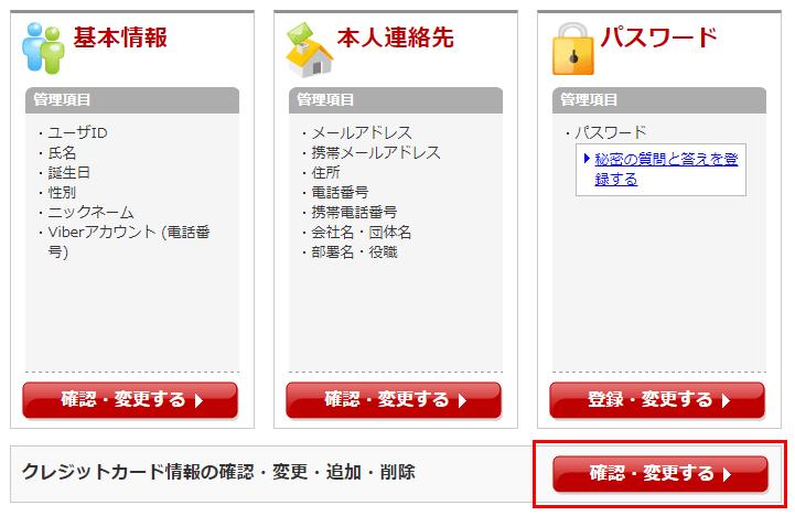 楽天スーパーセールの会員情報登録