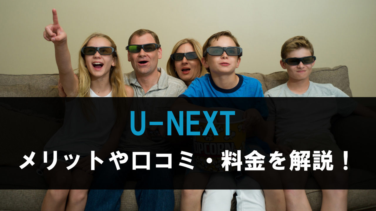 【U-NEXT】メリットを解説!口コミや料金も紹介!