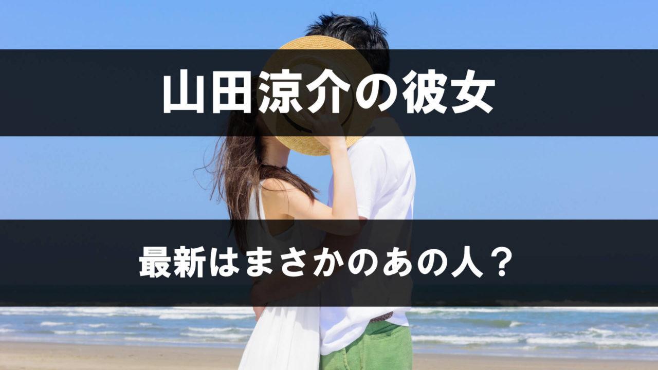 山田涼介,彼女,宮田,モモ,伊藤美優,一般人,モデル