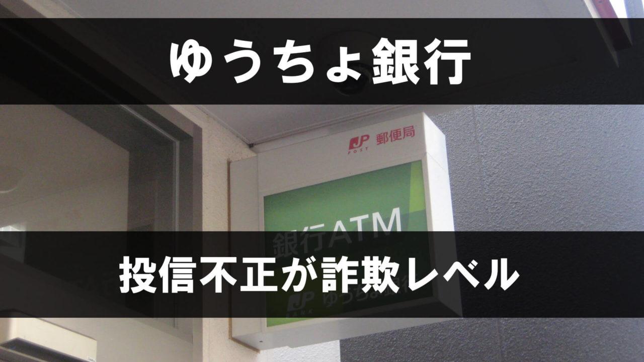ゆうちょ銀行の投信販売が詐欺