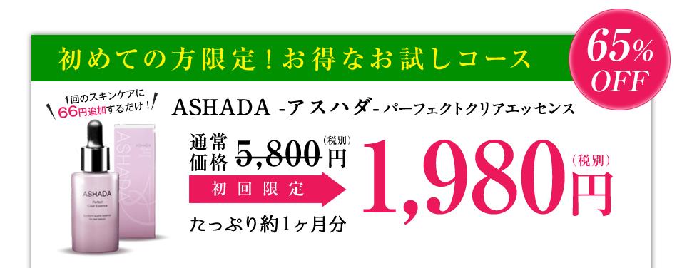 アスハダ(ASHADA)の公式サイトの価格