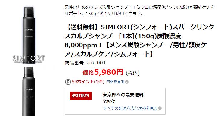 シンフォートシャンプーの楽天の価格