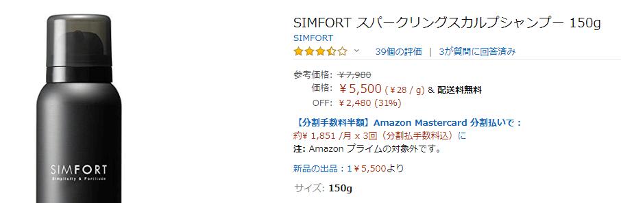 シンフォートシャンプーのAmazonの価格