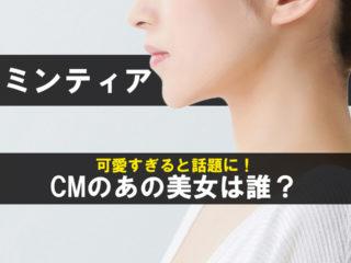 ミンティアのCMの女優の堀田真由