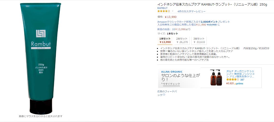 ランブットのAmazonの価格