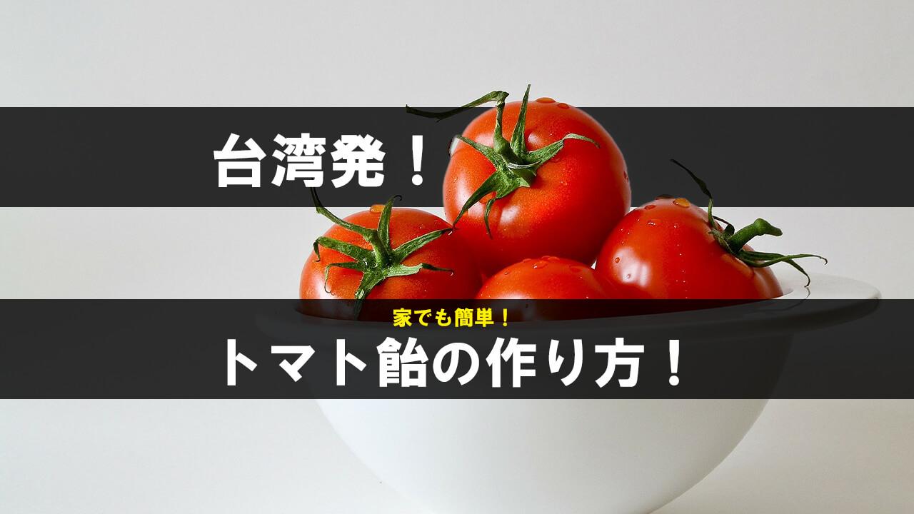 台湾のトマト飴の作り方