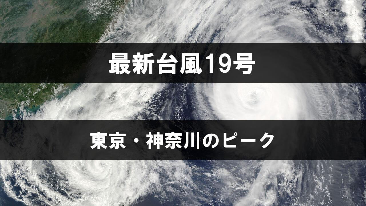 台風19号の最新情報!東京・神奈川のピーク時を予測!