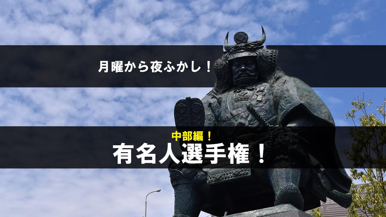 有名人選手権【中部編】