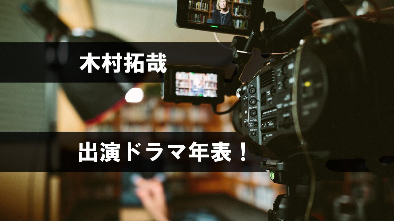 木村拓哉の過去のドラマ一覧年表!【2019年版】