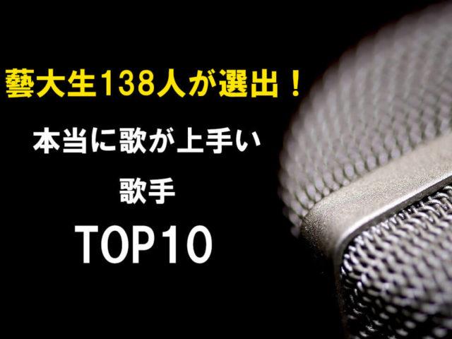 藝大生が選ぶ!本当に歌が上手い歌手ランキングTOP10!