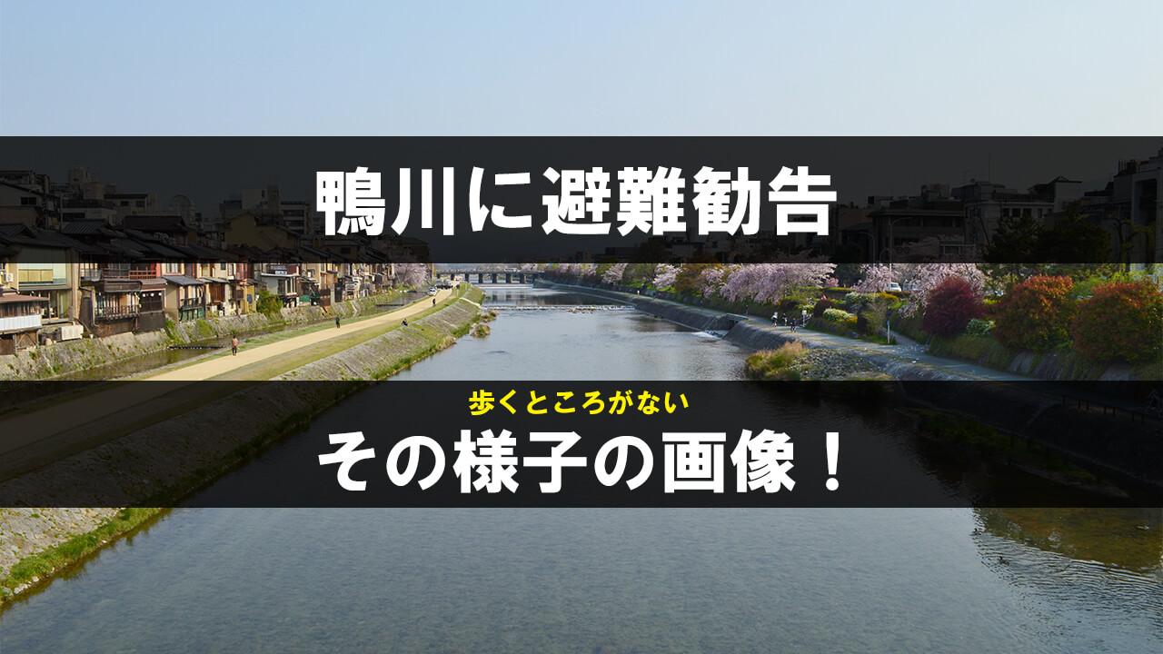 鴨川の避難勧告