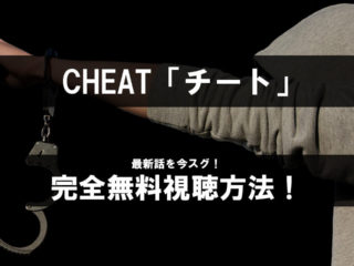 CHEAT「チート」を1話から全話見逃し動画無料フル視聴!