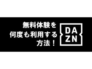 DAZN(ダゾーン)の無料体験の繰り返し