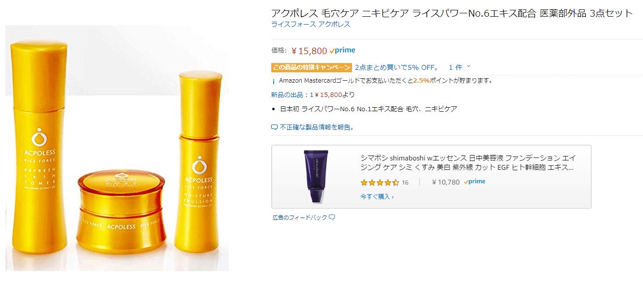 アクポレスのAmazonの価格