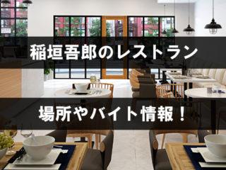 稲垣吾郎がレストラン・カフェをオープン!メニューやバイトは?