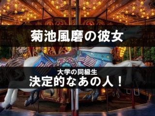 菊池風磨の彼女最新版!山賀琴子やディズニーの噂の真相!
