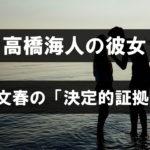 高橋海人の彼女は大和田南那と報道!