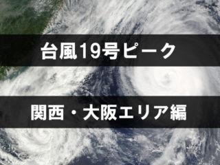 台風19号!大阪・関西エリアのピーク時を予測!