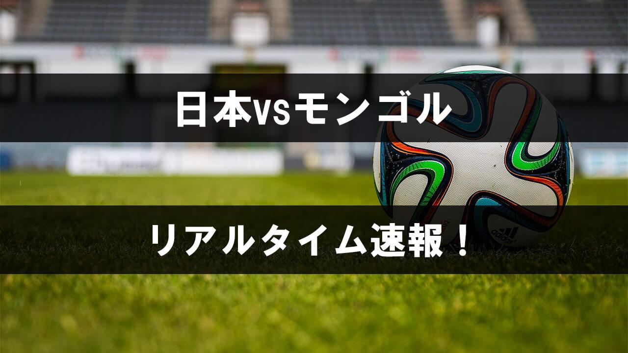 サッカーW杯予選!日本vsモンゴル試合結果速報!
