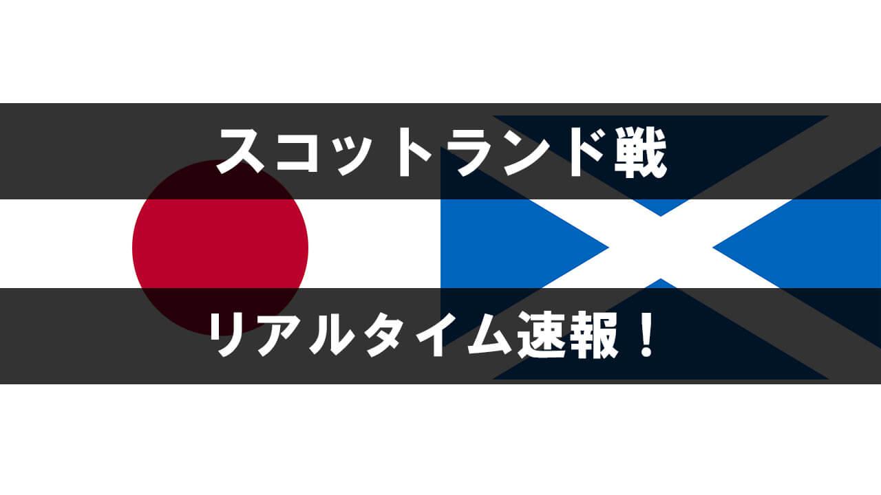 ラグビー!日本vsスコットランド試合結果速報!