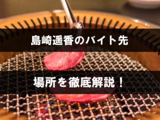 島崎遥香のバイト先の焼肉店はどこか場所を解説!