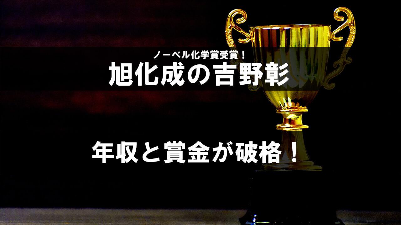 吉野彰の年収やノーベル化学賞の賞金がエグい!